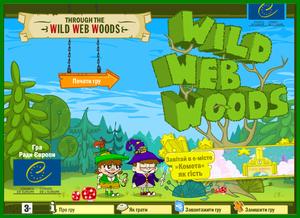 "гра ""Дикий інтернет ліс"" (Through wild web woods)"