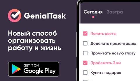 Планувальник завдань GenialTask: огляд додатку для тайм-менеджменту, який зробить вас ефективним