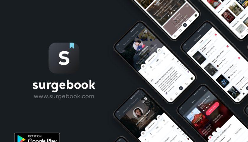 Surgebook - соціальна мережа для письменників, поетів та любителів читати: огляд