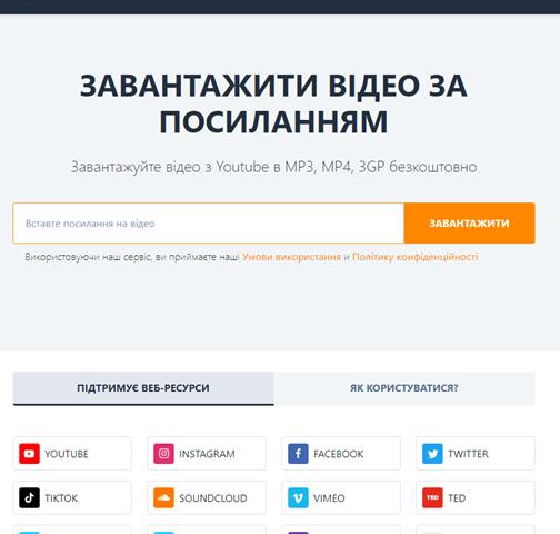 FastFrom - як завантажити відео з Instagram та інших ресурсів